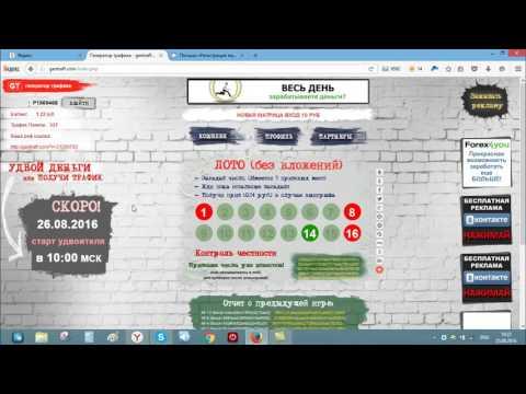 Генератор трафика Бесплатная лотерея Заработок без вложений