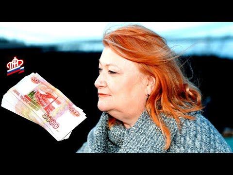 Женщина добилась досрочной пенсии — и задолжала ПФР 100 тысяч рублей