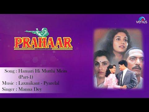 Prahaar : Hamari Hi Mutthi Mein-Part 1 Full Audio Song | Nana Patekar, Madhuri Dixit |