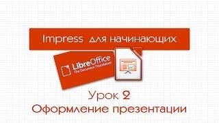 LibreOffice Impress. Урок 2: Оформление презентации