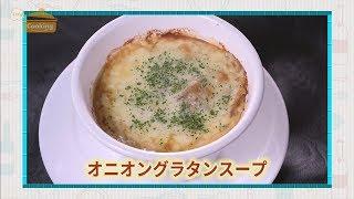 『オニオングラタンスープ』おうちで簡単プロの味!「てげ旨クッキング」