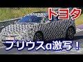 【トヨタ】プリウスαが、高速テストを開始 の動画、YouTube動画。