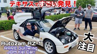 アメリカでマツダ・オートザムAZ-1を発見!早速運転してみたら大注目!スーパーカーに負けない日本の軽自動車!Rare Mazda JDM Kei Car Autozam AZ-1 in Texas!