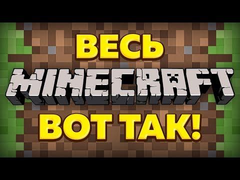 Видео: Весь Minecraft вот так!