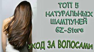 ТОП 5 Натуральных шампуней от GZ Store Уход за волосами Мытье волос