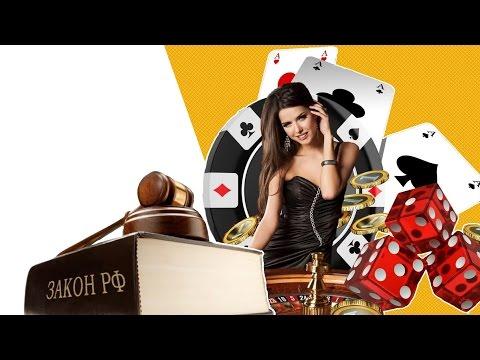 Первое легальное казино в России