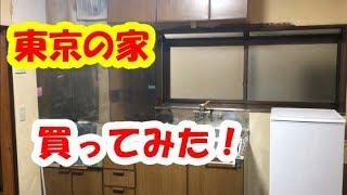 東京杉並区の中古住宅買ってみた結果 thumbnail
