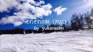 説明 それぞれの秋(アリス)カバー by yukanaskn.