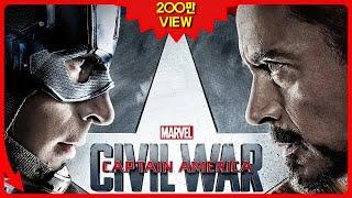 팀 아이언맨 vs 팀 캡틴 전력 비교 (캡틴 아메리카: 시빌워)