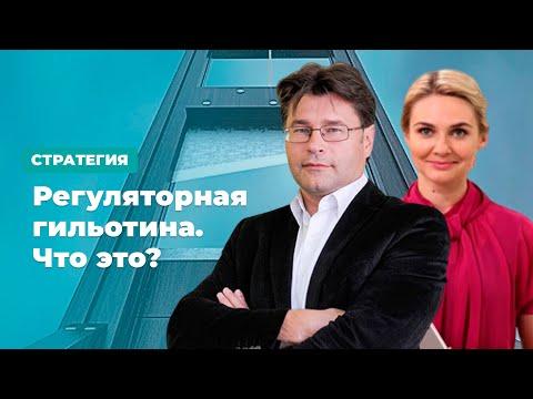 «Регуляторная гильотина» * Стратегия с Анной Шафран (24.12.19)