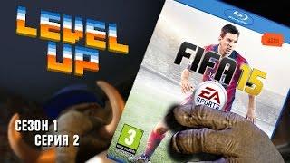 level Up - 2 Серия ОБЗОР ИГРЫ FIFA 15