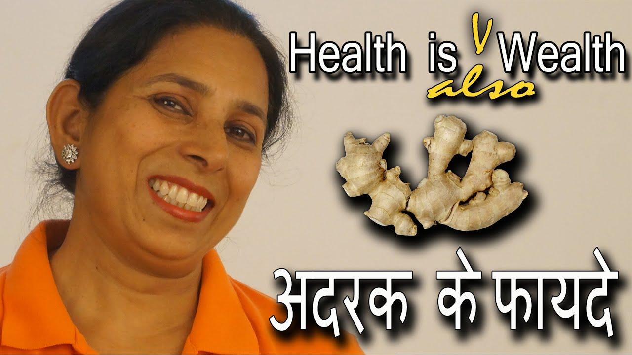 अदरक के फायदे । Benefits of Ginger | Pinky Madaan