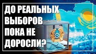 Созрел ли Казахстан к реальным выборам?