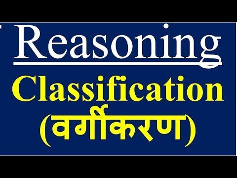 Reasoning: ||Classification वर्गीकरण|| को  सबसे आसान तरीका से  हल करे SSC-CGL, CHSL, Railways