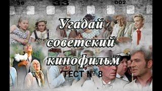 ТЕСТ 8. Угадай советский фильм по одному кадру