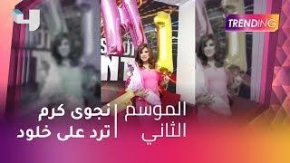 شاهد: نجوى كرم توضح حقيقة تقاضيها 40 ألف دينار كويتي لإحياء حفل الدكتورة خلود