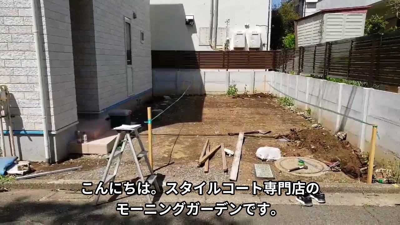 スタイルコートの施工動画です。東京都小平市I様邸(現場着工編)