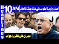 Zardari urges political parties to help oust Imran's govt | Headlines 10 AM | 22 October 2018 |Dunya