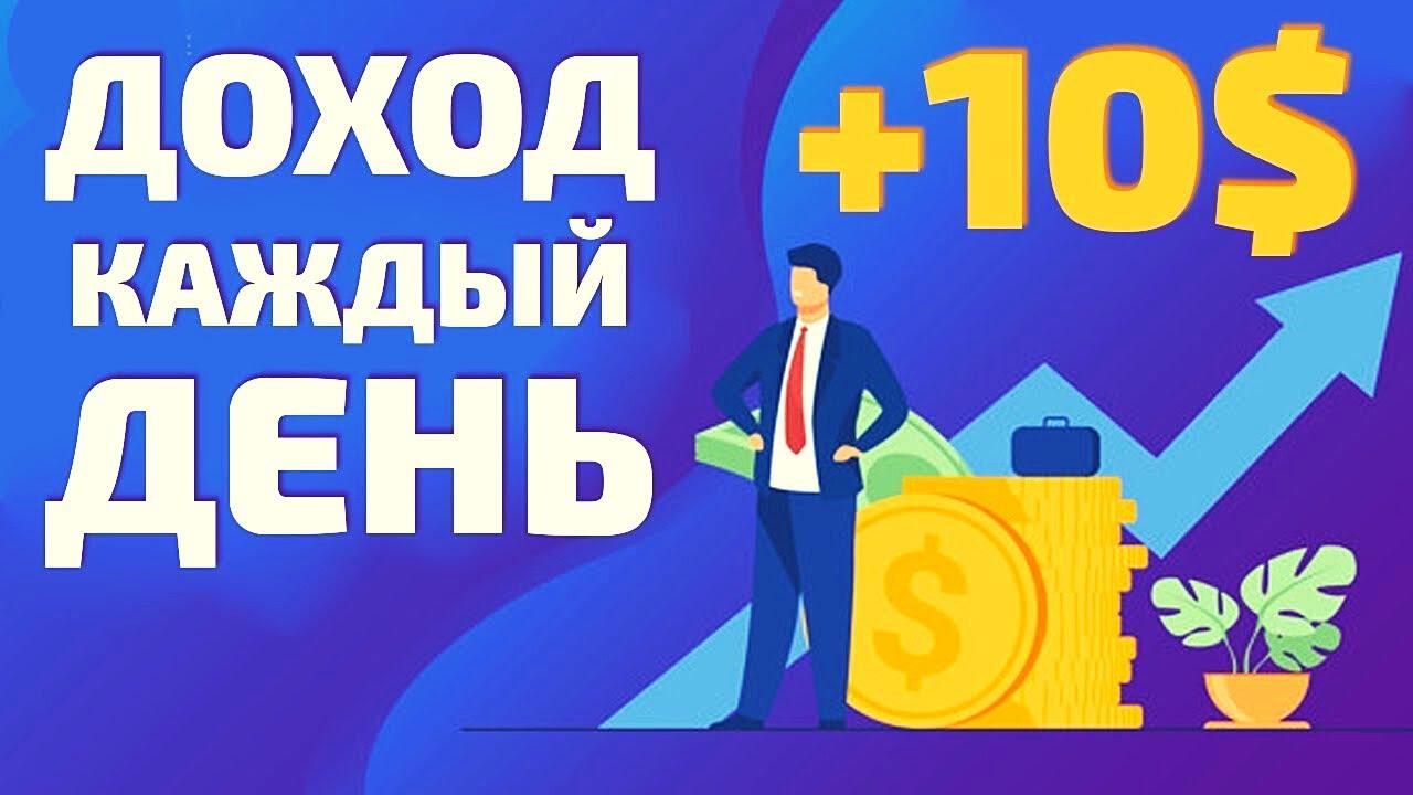 КАК ЗАРАБАТЫВАТЬ В ИНТЕРНЕТЕ ОТ 10$ В ДЕНЬ НА ПАССИВЕ