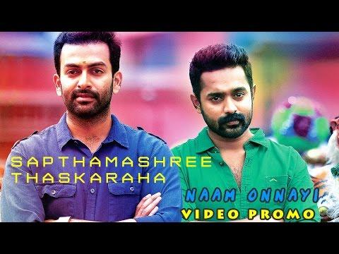 naam-onnayi--sapthamashree-thaskaraha-promo- -prithviraj -asif-ali -reeu-mathews -official-hd-video