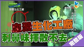 【完整版】逃跑吧好兄弟 - 【惡靈生化工廠】 20181207/#10-5