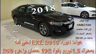 هوندا اكورد 2018 EXL اعلى فئه بمحرك 1.5بقوة ١٩٢ حصان وصلت الرياض بسعر ١٢٠ الف ريال