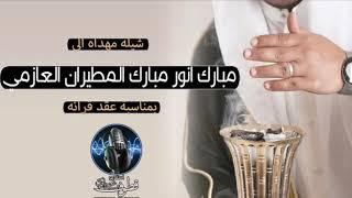اهداء الى مبارك انور مبارك المطيران |كلمات سلطان الزبني | اداء محمد الشاطري