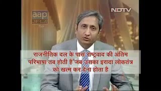 NDTV Ravish Kumar Prime time intro who will define Nationalist or Anti-nationalist ?