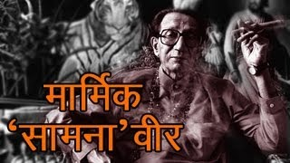 A Tribute To Bala Saheb Thackeray: Ek Marmik
