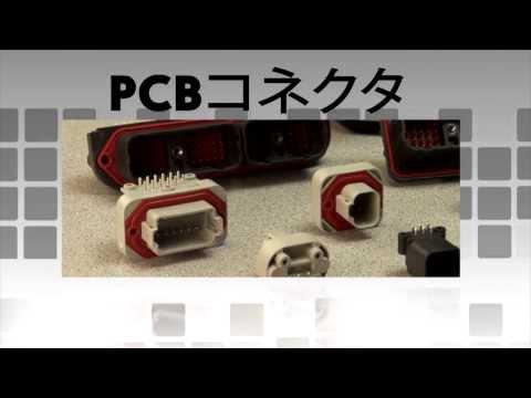 DEUTSCH プリント回路基板 コネクタ DEUTSCH PCB Connectors Japanese