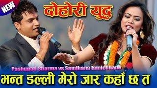 पशुपती शर्मा र सम्झना लामिछाने हेर्ने पर्ने घम्सा घम्सी लाइभ दोहोरी  pasupati vs samjhana new dohori