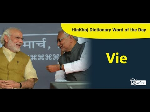 Download Meaning of Vie in Hindi - HinKhoj Dictionary