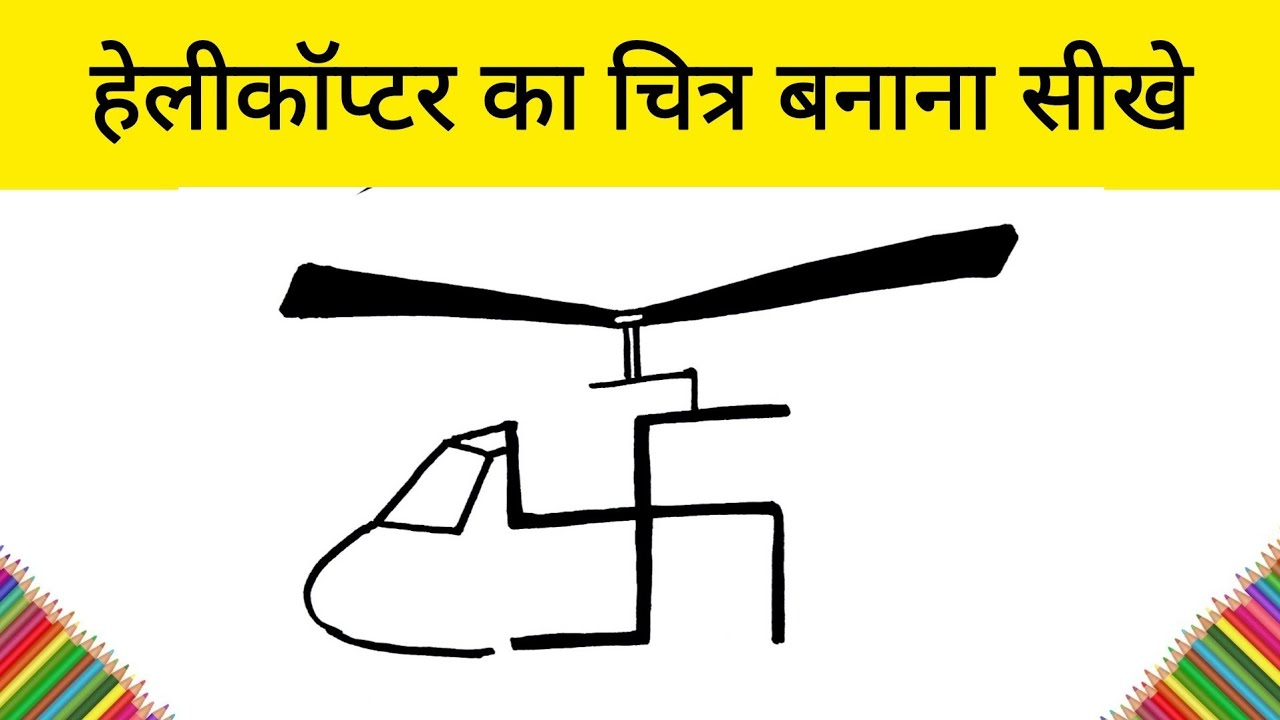 Very Easy Way to Draw A Helicopter step by step for beginners | Easy Helicopter Drawing | AP Drawing
