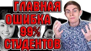 ГЛАВНАЯ ОШИБКА 99% СТУДЕНТОВ / А ты среди них?