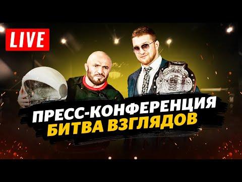 ИЗОБЬЮ Исмаилова / Мага против Минеева: пресс-конференция и БИТВА ВЗГЛЯДОВ
