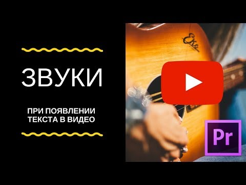 Звуки при появлении и исчезновении текста на примере Adobe Premiere