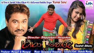 Seday Sisu Bela Khange ''KUMAR SANU'' Santali HD Video Song''SISU GATEY''2018