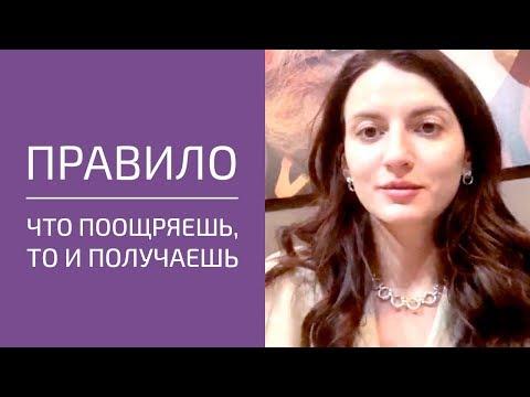 Правило: «Что поощряешь, то и получаешь». Дарья Герлейн. Евразийская Академия Предпринимательства.