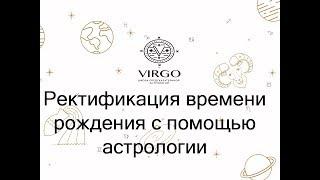 Ректификация времени рождения с помощью астрологии