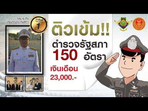 รีวิวตำรวจรัฐสภา 150 อัตรา   เงินเดือน 23,000 บาท