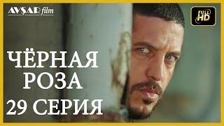 Чёрная роза 29 серия русская озвучка