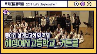 [투게더 프로젝트] 청소년 국제교류 활동 영상_해성여자…