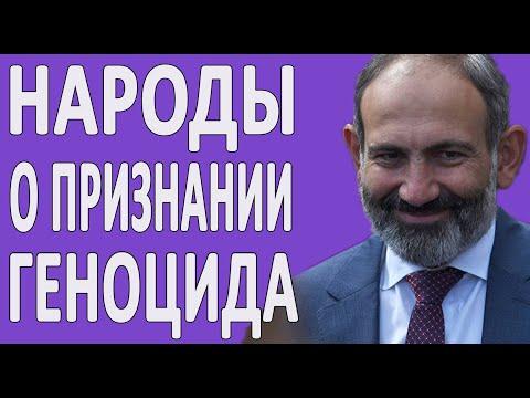 КАК ТУРКИ ОТНОСЯТСЯ К ГЕНОЦИДУ АРМЯН? #ТУРЦИЯ #АРМЕНИЯ #ПОЛИТИКА