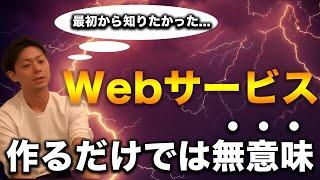 【Web系開発企業が実践している】Webサービスを使ってもらうテクニックとは?