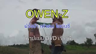 Repeat youtube video Fishing Thailand OWEN-Z Moke Lap3