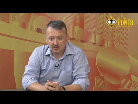 """Игорь Стрелков:"""" ЕВРЕИ захватили ВЛАСТЬ  в России и на Украине!"""""""""""