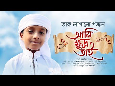 তাক লাগানো গজল । Ami Khudro Tai । আমি ক্ষুদ্র তাই । Hujaifa Islam Kalarab