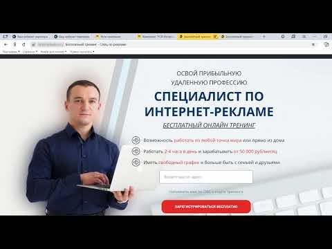 """23. Запуск рекламы по """"взрослой"""" аудитории"""