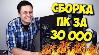 СБОРКА ПК ЗА 30000 РУБЛЕЙ! / ТОП БЮДЖЕТНЫЙ КОМПЬЮТЕР