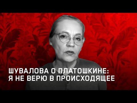 Елена Шувалова: Платошкина сажают в тюрьму!